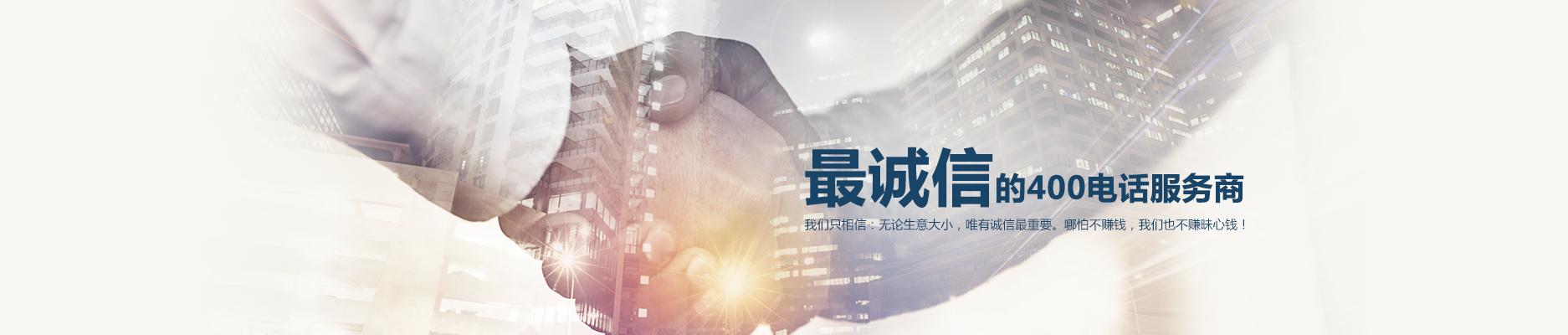 2005年起提供400接入服务 每个号码均提供管理后台  上海公司 客户遍全国